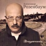 Александр Розенбаум — Серафимыч