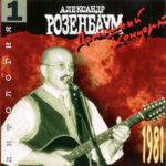 Александр Розенбаум — Возвращение