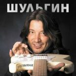 Александр Шульгин & Алевтина — Гений