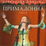 Александр Шульгин & Алевтина — Какая ночка тёмная