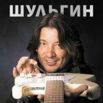 Александр Шульгин & Алевтина — Крыльями белыми