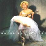 Алёна Свиридова — Самба прошедшей любви