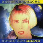 Алёна Свиридова — Счастье моё