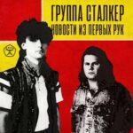 Андрей Державин & Сталкер — Без тебя