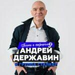 Андрей Державин & Сталкер — Катя-Катерина
