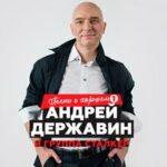 Андрей Державин & Сталкер — С днём рождения, друг!