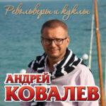 Андрей Ковалев — Пепел