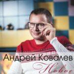 Андрей Ковалев — С новым годом, моя зая