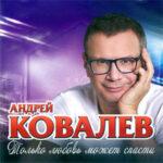 Андрей Ковалев — Снег идёт