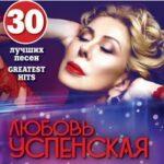Andzhelika Varum & Любовь Успенская — Мурка