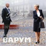 Анжелика Варум & Игорь Крутой — Опоздавшая любовь
