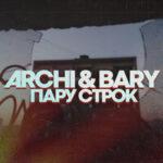 Archi & Bary — Пару строк