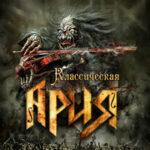 Ария — Кровь за кровь