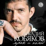Аркадий Кобяков — Лягушка