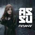 ASSU — Плачу