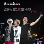 BrainStorm & Александр Петров & Игорь Журавлев — На заре