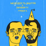 DenDerty & МОЛОДОСТЬ ВНУТРИ — Тревога