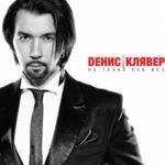 Денис Клявер — Отбой
