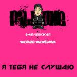 DJ Pill.One & Эмелевская & Mozee Montana — Я тебя не слушаю
