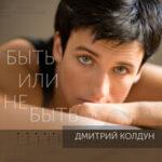 Дмитрий Колдун — Быть или не быть