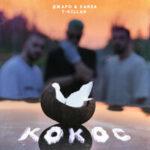 Джаро & Ханза & T-killah — Кокос