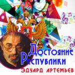 Эдуард Артемьев & Елена Камбурова — Где же ты, мечта