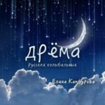 Елена Камбурова — Спи, мой мальчик