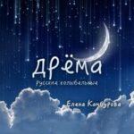 Елена Камбурова — Спи, моя радость, усни
