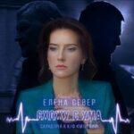 Елена Север — Схожу с ума