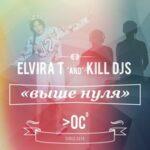 Elvira T & Kill Djs — Выше нуля