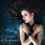Elvira T — Однокрылая