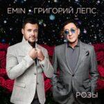 EMIN & Григорий Лепс – Розы