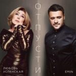EMIN & Любовь Успенская – Отпусти