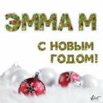 Эмма М — С Новым годом!