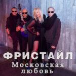 Фристайл & Нина Кирсо — Московская любовь