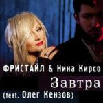 Фристайл & Нина Кирсо & Олег Кензов — Завтра