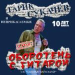 Гарик Сукачёв & Неприкасаемые & СерьГа — Бродяга