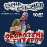 Гарик Сукачёв & Неприкасаемые — Янки Дотсон