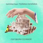 Gayana & Полина Гагарина — Поговори со мной