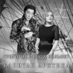 Григорий Лепс & Вельвет — Капитан арктика