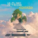 Hi-Fi & Павел Есенин — Однажды