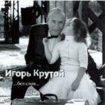 Игорь Крутой — Весь мир — любовь