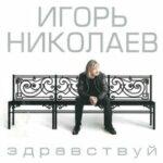 Игорь Николаев & Жасмин – Здравствуй