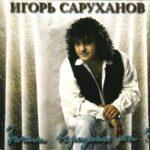 Игорь Саруханов — Будь со мной