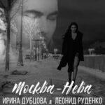 Ирина Дубцова & Леонид Руденко — Москва-Нева