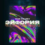 Ivan Valeev — Эйфория