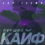 Jay Leemo — Лучший кайф