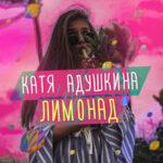 Катя Адушкина — Лимонад