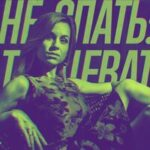 Катя Чехова — Не спать. Танцевать
