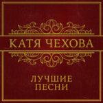 Катя Чехова — Сердце тебе в ответ